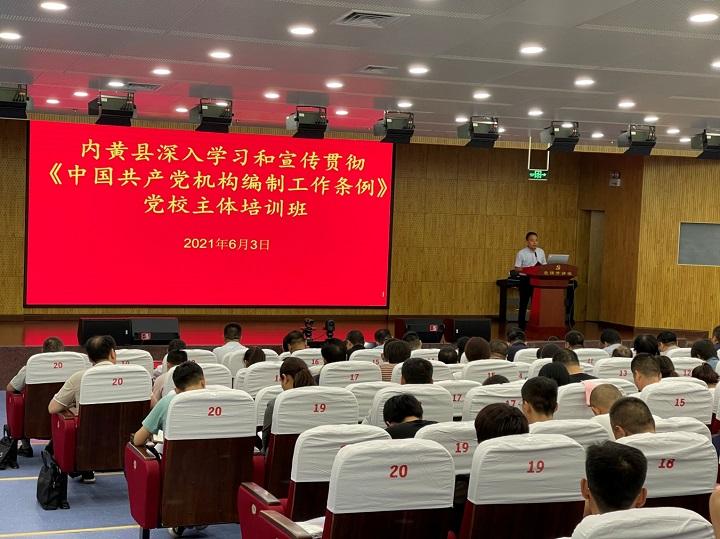 《中国共产党机构编制工作条例》.jpg